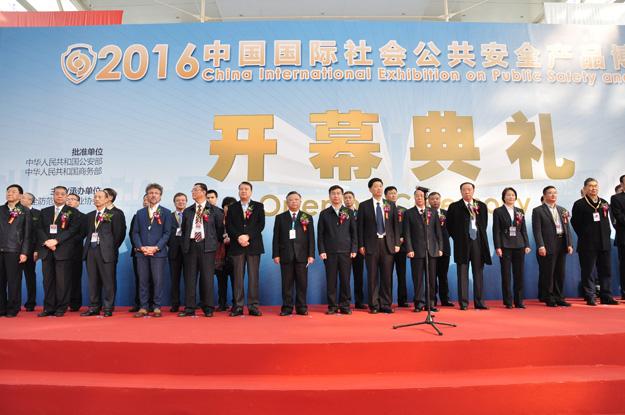 2016年中国国际社会公共安全产品博览会正式开幕