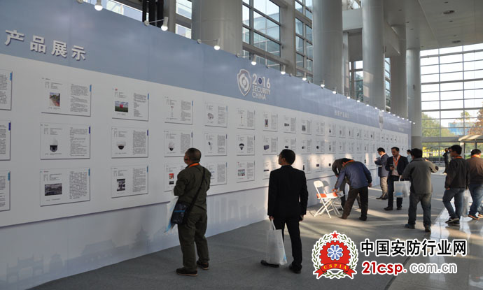 2016安博会主办方展台