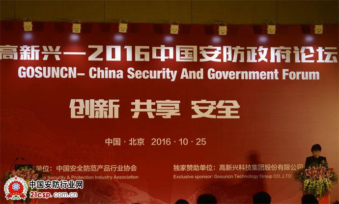 高新兴―2016中国安防政府论坛