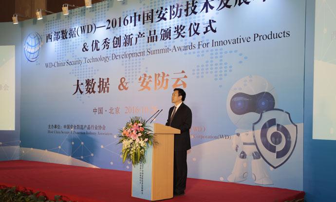 2016中国安防技术发展峰会&第六届优秀创新产品颁奖仪式