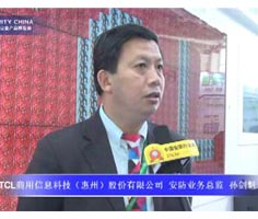 TCL商用信息科技(惠州)股份有限公司展台采访