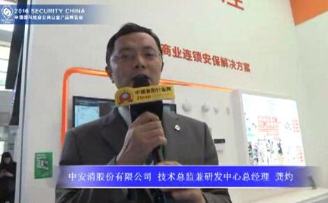 中安消股份有限公司展台采访